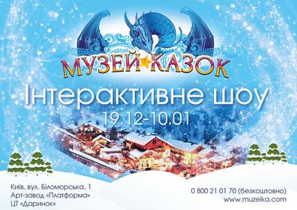 """С 19 декабря по 10 января  на территории «Платформа Village"""" пройдет новогоднее шоу """"Музей Сказок"""""""