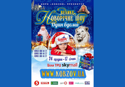 С 24 декабря по 17 января возле ТРЦ Sky Mall пройдет Большое Новогоднее шоу «Один дома» цирка «Кобзов»