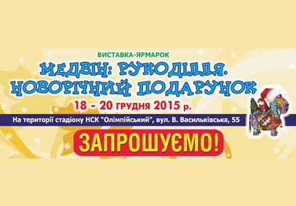 З 18 по 20 грудня на НСК Олімпійський пройде книжкова та handmade ярмарку «Медвін: новорічні подарунки!», «Медвін: рукоделие», «Книжкова коляда»
