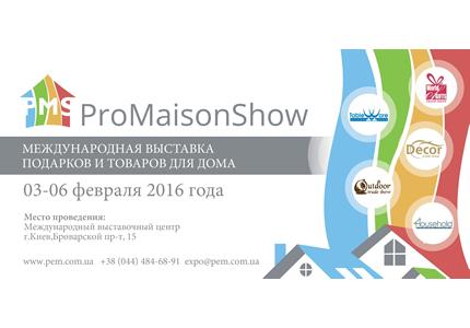 З 3 по 6 лютого в МВЦ відбудеться виставка подарунків і товарів для дому ProMaisonShow