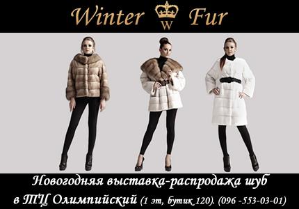 Новорічна виставка-розпродаж шуб від Winter Fur в ТЦ Олімпійський