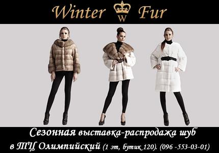 Осенняя выставка-распродажа шуб от Winter Fur в ТЦ Олимпийский