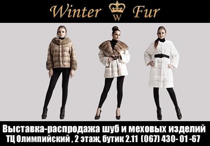Зимняя выставка-распродажа шуб от Winter Fur в ТЦ Олимпийский