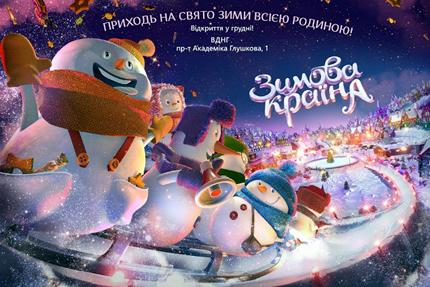 """З 10 грудня по 29 лютого на ВДНГ відкрилася Зона розваг """"Зимова країна"""""""
