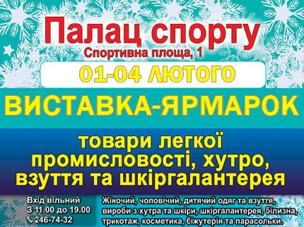 С 1 по 4 февраля во Дворце Спорта пройдет выставка-ярмарка товаров легкой промышленности