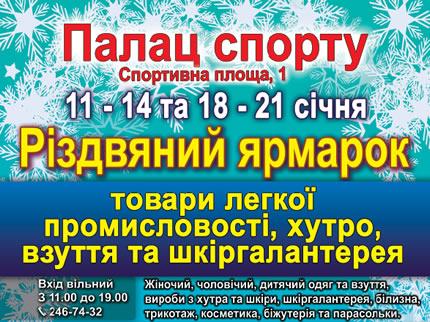 """З 11 по 14 січня 2016-го року в Палаці Спорту відбудеться виставка-ярмарок товарів легкої промисловості """"Різдвяний ярмарок"""""""