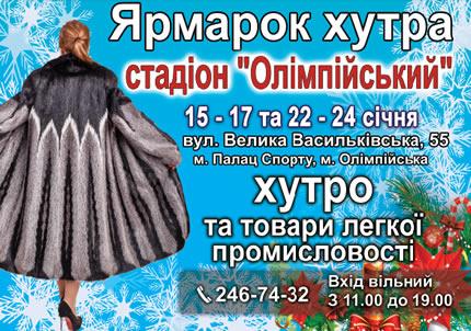 """З 15 по 17 січня на НСК Олімпійський відбудеться хутряна виставка """"Ярмарок хутра"""""""