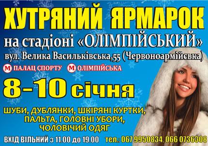 """С 8 по 10 декабря на НСК Олимпийский пройдет меховая выставка-ярмарка """"Хутряний ярмарок"""""""