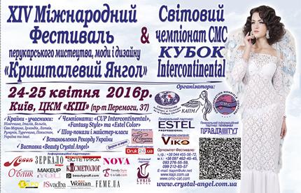 24-25 апреля в Центре культуры и искусств «КПИ» пройдет XІV Международный Фестиваль  парикмахерского искусства,моды и дизайна  «Хрустальный Ангел» & мировое соревнование С.М.С.  «КУБОК INERCONTINENTAL»