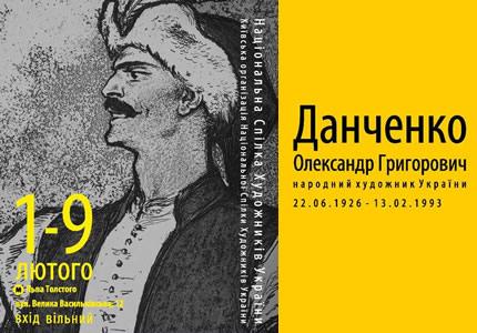 """С 1 по 9 февраля в галерее """"Митець"""" пройдет юбилейная выставка Александра Данченко"""