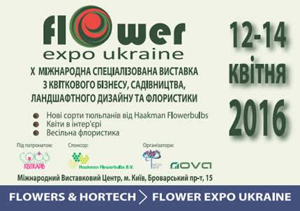 12 -14 апреля в МВЦ пройдет выставка выставка по цветочному бизнесу,  садоводству, ландшафтному дизайну и флористике Flower Expo Ukraine 2016
