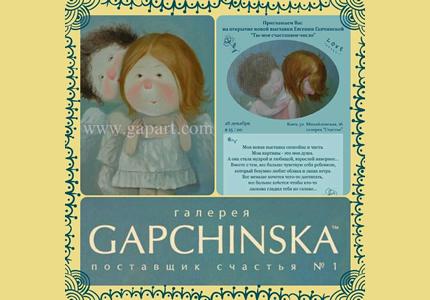 С 26 декабря в галерее Gapchinska проходит новая выставка Евгении Гапчинской