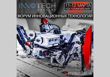 11-12 марта на НСК Олимпийский пройдет форум высокотехнологичных инноваций InnoTech Ukraine