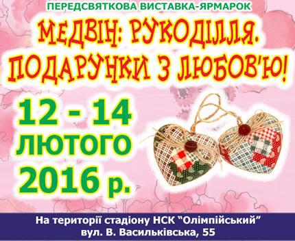 12-14 февраля на НСК Олимийский пройдет выставка «МЭДВИН: Рукоделие. Подарки с любовью! »