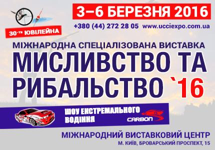"""3-6 марта в МВЦ пройдет юбилейная выставка """"Охота и рыбалка"""""""