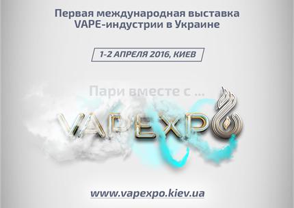 1-2 апреля в клубе Bingo пройдет первая Vape-выставка Украины VAPEXPO KIEV