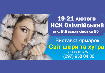 """З 19 по 21 лютого на НСК Олімпійський відбудеться хутряна виставка-ярмарок """"Ярмарок хутра"""""""