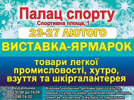 З 23 по 27 лютого в Палаці Спорту проходить виставка-ярмарок товарів легкої промисловості