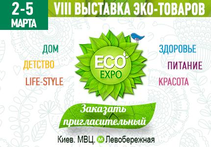 2-5 марта в МВЦ пройдет выставка эко-товаров ECO-Expo