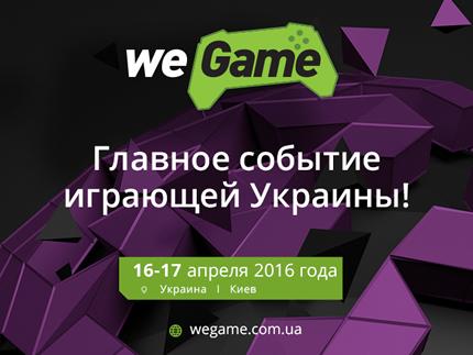 16-17 квітня на НСК Олімпійський відбудеться міжнародний фестиваль інтерактивних розваг WEGAME