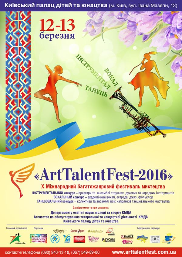 С 12 по 13 марта в Киевском дворце детей и юношества пройдет юбилей фестивальной программы «ArtTalentFest»
