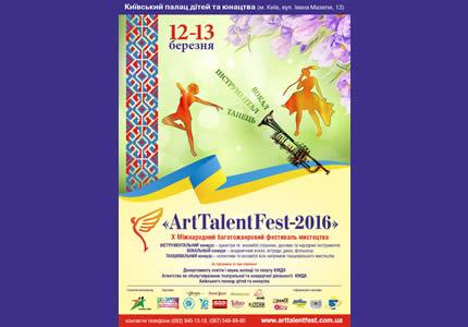 З 12 по 13 березня в Київському палаці дітей та юнацтва відбудеться ювілей фестивальної програми «ArtTalentFest»