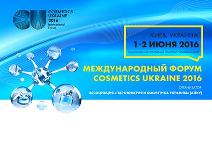 1-2 июня на НСК Олимпийский пройдет Международный Форум производителей косметики, косметического сырья и упаковки Cosmetics Ukraine 2016