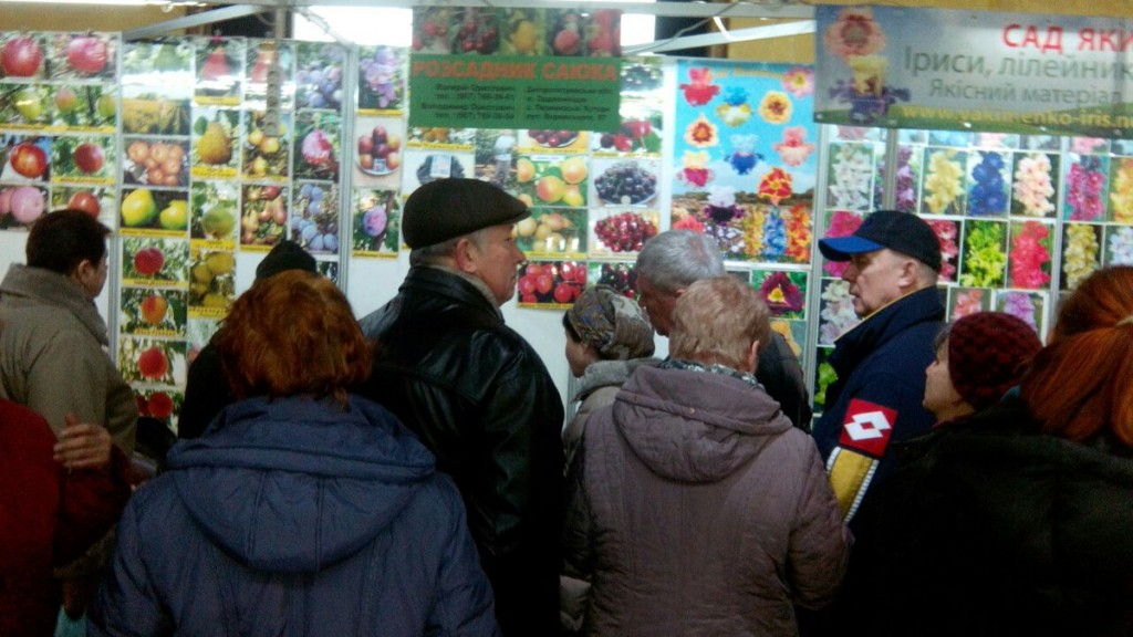 "Выставка-ярмарка ""Зелений ярмарок"""