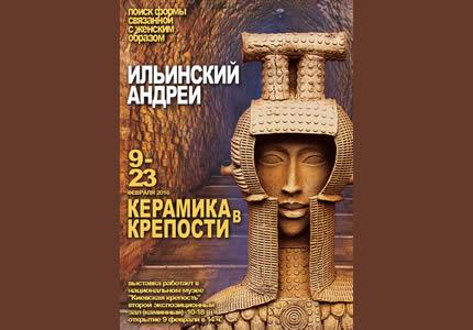 """З 9 по 23 лютого в Національному музеї """"Київська фортеця"""" відбудеться виставка керамічної скульптури """"Кераміка в фортеці"""" скульптора-кераміста Андрія Ільїнського"""