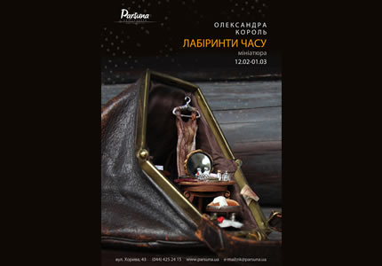 """C 12 лютого по 1 березня в галереї """"Парсуна"""" відбудеться виставка мініатюри Олександри Король і живопису Ольги Соловйової """"Лабіринт часу"""""""