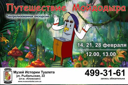З 14 по 28 лютого щонеділі в Музеї Історії Туалету проходить театралізована екскурсія «Подорож Мойдодира»
