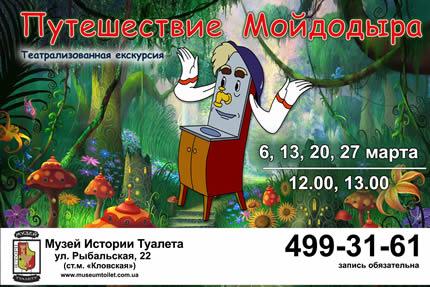 С 6 по 27 марта в Музее истории туалета пройдут воскресные театрализованные экскурсии «Путешествие  Мойдодыра»