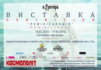З 18 лютого по 17 квітня в арт-центрі Я.Гретера буде проходити виставка Ігоря Єлісєєва «Ремінісценція»