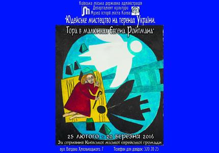 """С 25 февраля в Музее истории Киева будет проходить выставка живописи Евгения Ройтмана """"Иудейское искусство на территории Украины. Тора в рисунках Евгения Ройтмана"""""""
