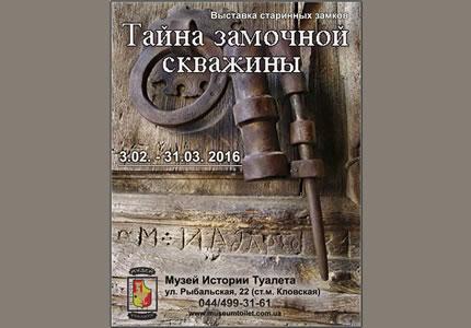 З 3 лютого по 31 березня в Музеї Історії Туалету пройде виставка «ТАЄМНИЦЯ замкову щілину»