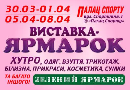 C 30 березня по 1 квітня у Палаці Спорту проходить виставка-ярмарок товарів легкої промисловості