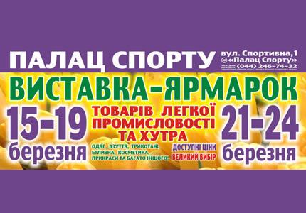 З 15 по 19 березня в Палаці Спорту відбудеться виставка-ярмарок товарів легкої промисловості