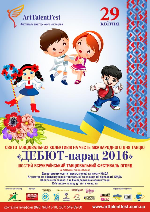 """29 апреля в Киевском дворце детей и молодежи пройдет фестиваль искусства """"Art Talent Fest»"""