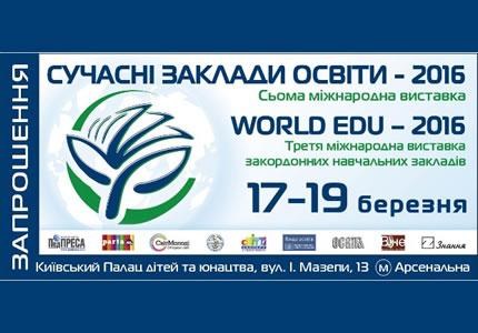 17-19 марта в Киевском Дворце детей и юношества проходит выставка «Современные учебные заведения - 2016»
