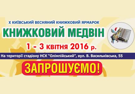 """С 1 по 3 апреля на НСК Олимпийский пройдет выставка """"Книжный Мэдвин - настоящий праздник книги"""""""