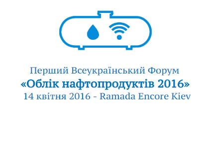 14 апреля в гостинице «Ramada Encore Kiev» пройдет Первый Всеукраинский Форум «Учет нефтепродуктов 2016»