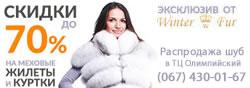 Выставка-распродажа шуб в ТЦ Олимпийский в салоне Winter Fur