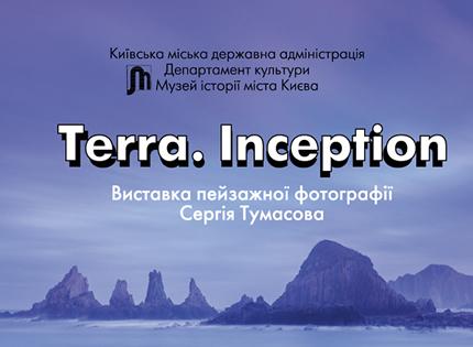 С 25 марта по 6 апреля в Музее истории Киева пройдет выставка Сергея Туманова «Terra.Inception»