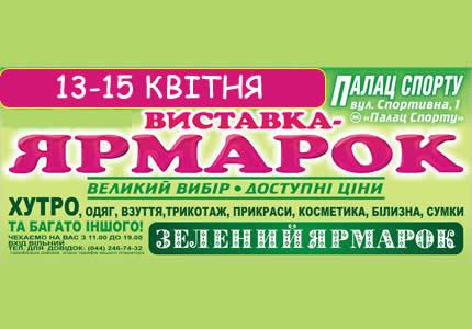 С 13 по 15 апреля во Дворце Спорта пройдет выставка-ярмарка товаров легкой промышленности