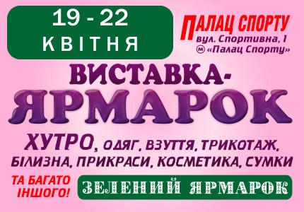 З 19 по 22 квітня в Палаці Спорту відбудеться виставка-ярмарок товарів легкої промисловості