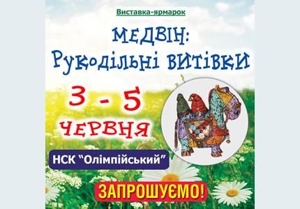 C 3 по 5 июня на НСК Олимпийский пройдут рукодельная и книжная выставки-ярмарки
