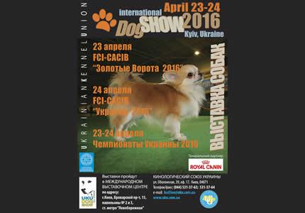 23-24 апреля в МВЦ пройдет выставка собак  «Золотые ворота-2016» и «Украина-2016»