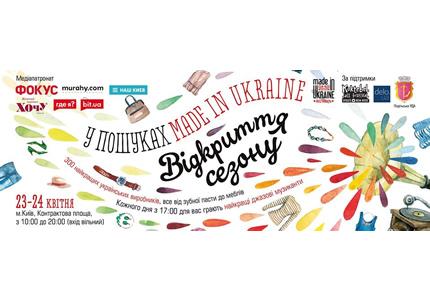 """23-24 апреля на Контрактовой площади пройдет седьмой фестиваль """"В поисках made in Ukraine"""""""