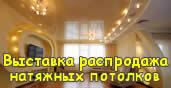 выставка-ярмарка натяжных потолков