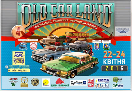 С 22 по 24 апреля в Музее Авиации пройдет выставка ретро автомобилей OLD CAR LAND